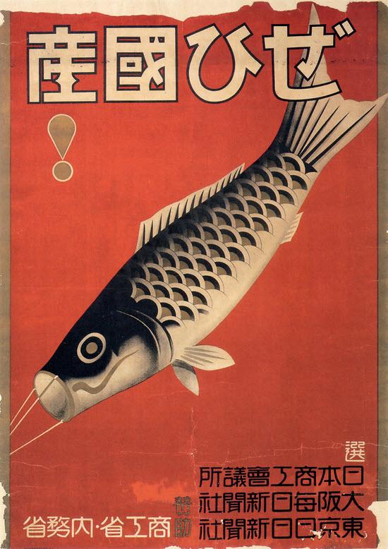 Design minimaliste japonais début 20ème siècle > Creanum